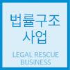 법률구조 사업