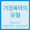 가정폭력의 유형