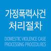 가정폭력사건 처리절차