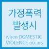 가정폭력 위기상황시