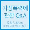 가정폭력에 관한 Q&A